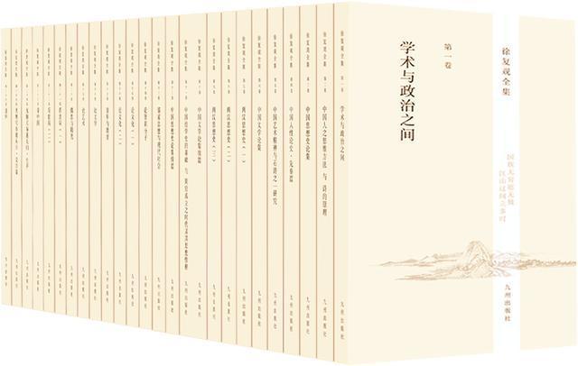 《徐复观全集》九州出版社 2014年1月出版