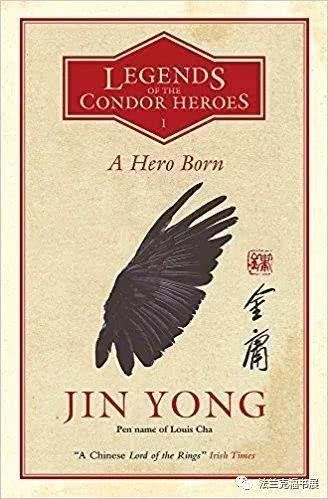 《射雕英雄传》英译者:我特别喜欢江南七怪,他们是有缺点的英雄