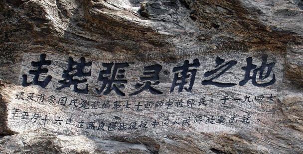 【禁區年譜】莽夫變儒將:大陸影視作品中的張靈甫