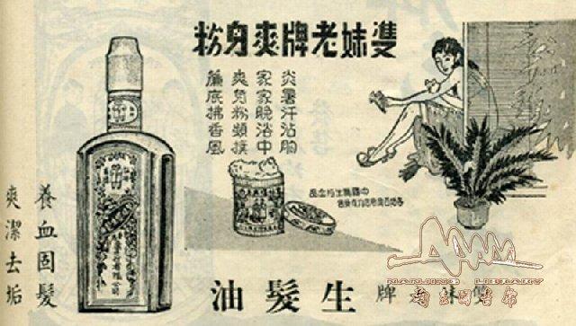 【阅独】中国作家笔下的民国化妆品