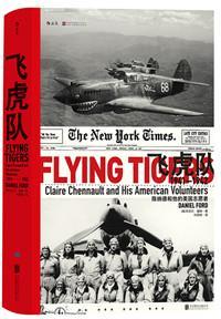 你不知道的历史:飞虎队——陈纳德和他的美国志愿者