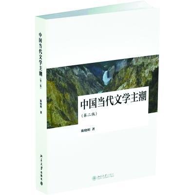 北大教授陈晓明:韩寒郭敬明的文学史意义不多