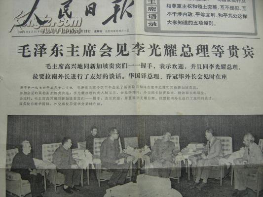 1976年5月13日的《人民日报》头版头条报道了毛泽东会见李光耀的新闻。