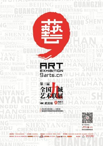 第三届全国九城艺术联展·武汉站将于4月26日开幕