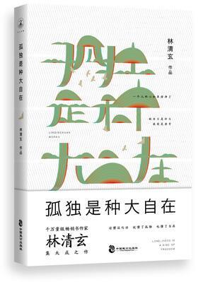林清玄《孤独是种大自在》:独乐与独醒