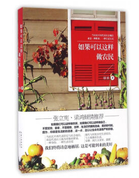 """""""腾讯·商报华文好书""""2016年度好书揭晓"""