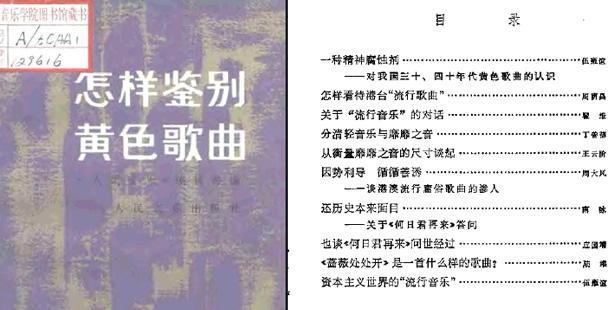 【禁区年谱】邓丽君在大陆:从靡靡之音到华语经典