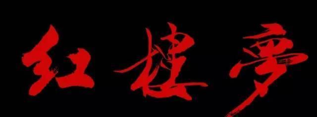 蒋勋 :《红楼梦》是值得读一辈子的畅销书