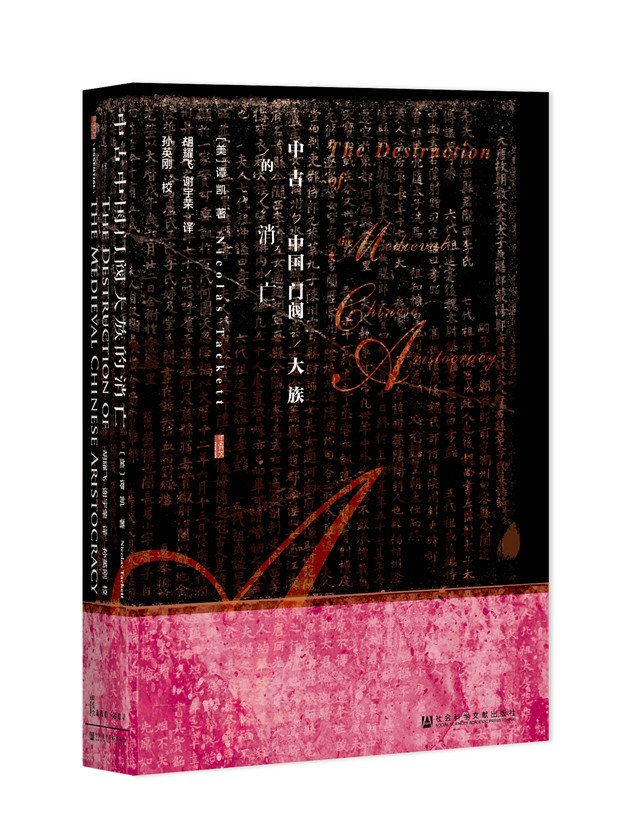 《中古中国门阀大族的消亡》, [美]谭凯著,胡耀飞、谢宇荣译,社会科学文献出版社·甲骨文,2017-4