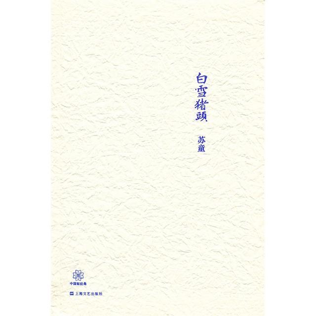 """【阅独】文学作品中的""""盗亦有道"""""""