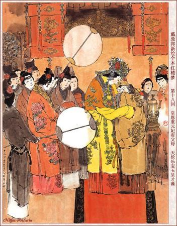 """《红楼梦》是小说与历史的""""对话"""""""