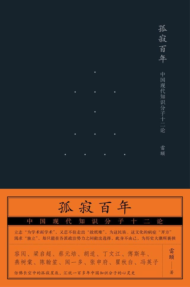 雷颐:从历史的角度管窥中国现代知识分子