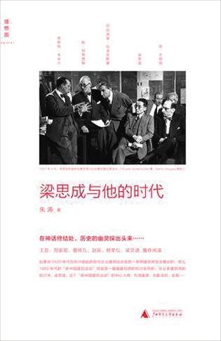 """朱涛:梁思成被神化 """"梁陈方案""""不能改变北京的混乱"""