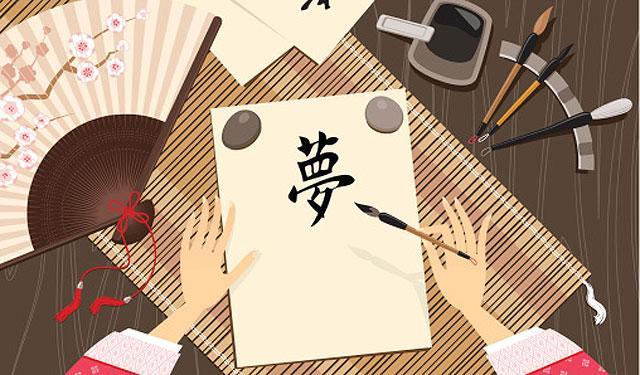 野岛刚:不会写汉字的日本人