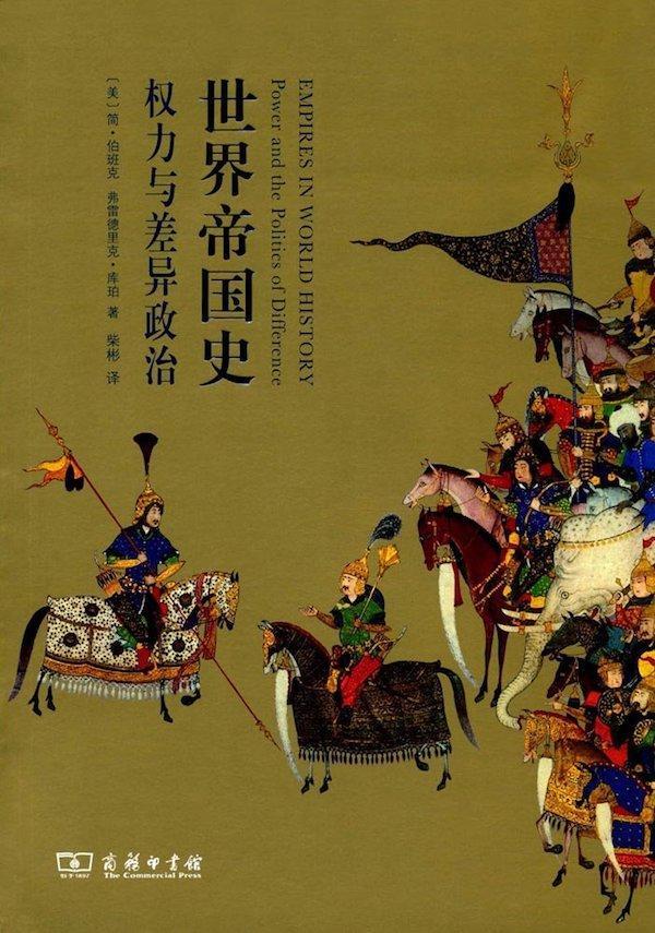 """《世界帝国史》:""""帝国""""的通货膨胀与古今之变"""