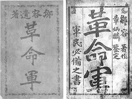 112年前的今天,写《革命军》的马前卒邹容死于狱中