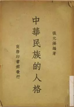 商务印书馆120年:张元济:在不朽的事业中完善人生