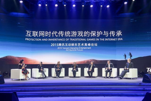 腾讯互娱艺术高峰论坛在京开幕