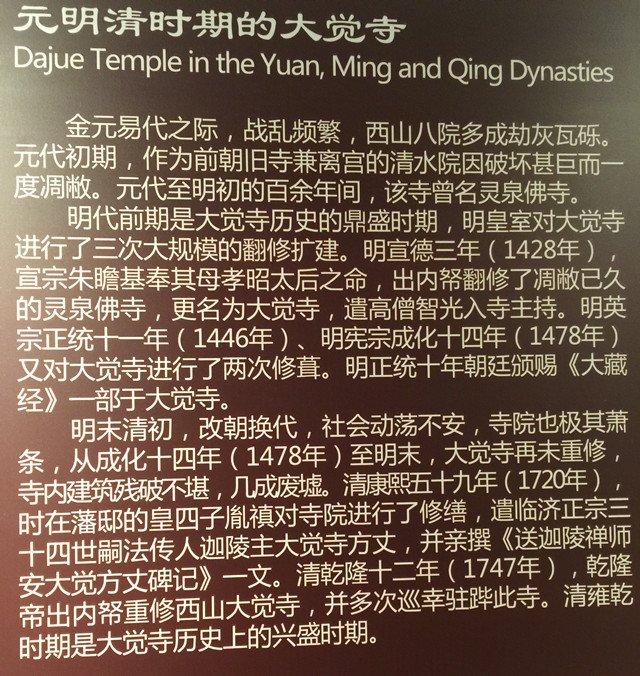 大觉寺的简介