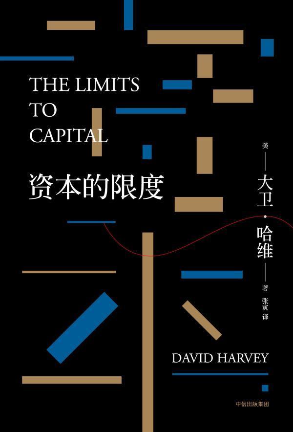 大卫·哈维:《资本的限度》三十年