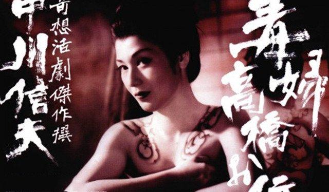 日本电影《毒妇高桥阿传》,2006