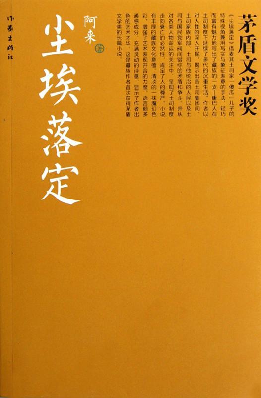 陈晓明:傻子视角下的家国史