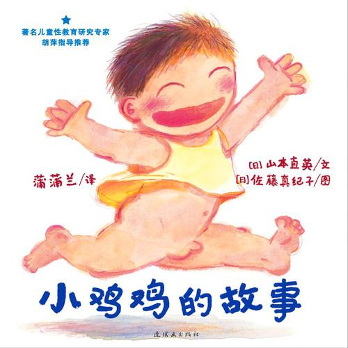大尺度儿童性教育绘本让妈妈脸红 文化