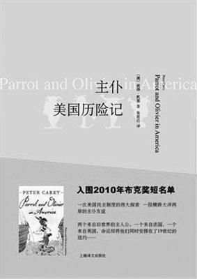 《主仆美国历险记》 反思殖民下的新旧大陆关系