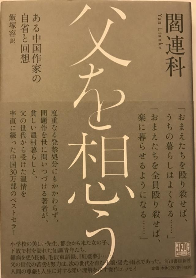 """日本的""""阎连科时代""""   星期天文学"""