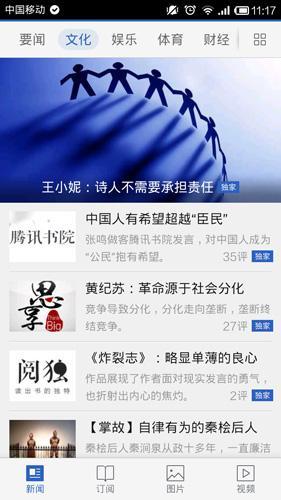 一分钟有智慧:腾讯新闻客户端文化页卡导览