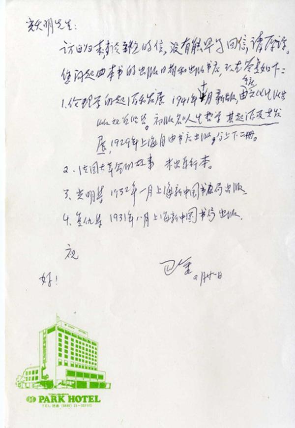 潘耀明:巴老教导我怎么做一个有良知的知识分子