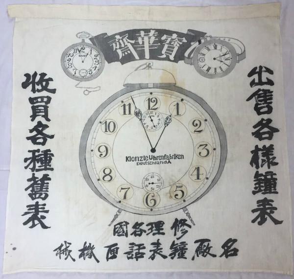 高祖父:为慈禧修钟表,为梁思成拍摄应县木塔