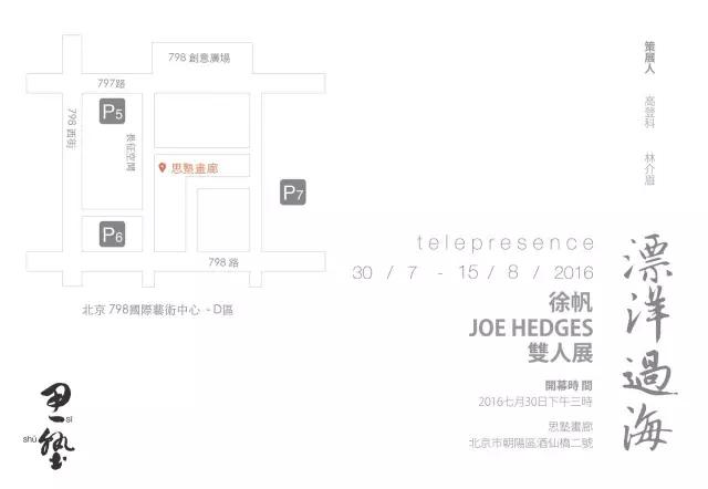 展讯|<漂洋过海>徐帆 x JOE HEDGES 双人展