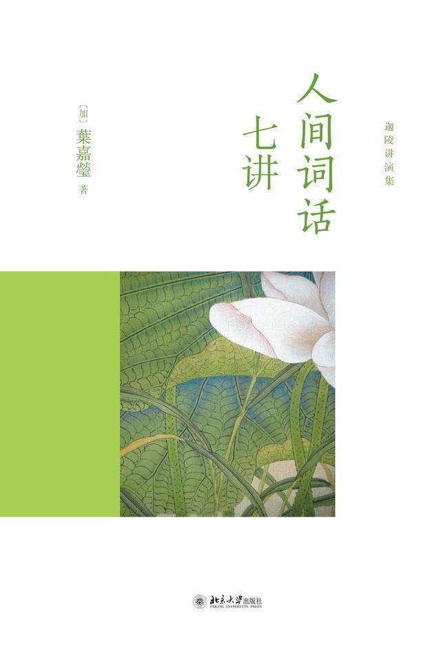 葉嘉瑩:古代女子既無獨立人格也無理想可言