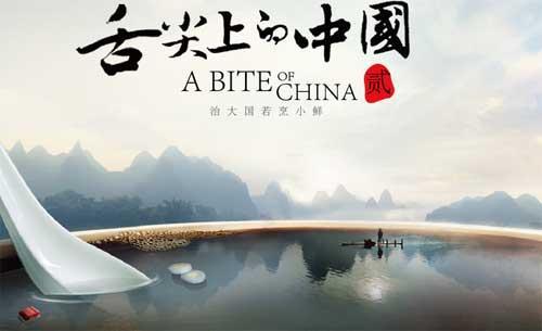 《舌尖上的中国2》海报图片