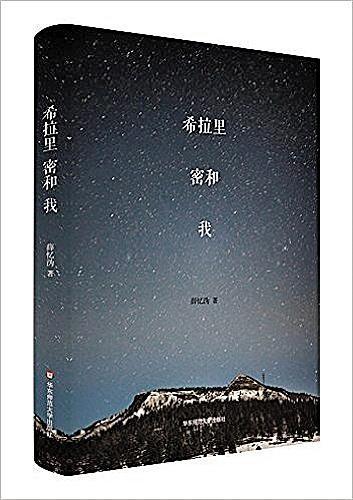 """华裔作家薛忆沩:全球化时代需要信仰""""真爱"""""""