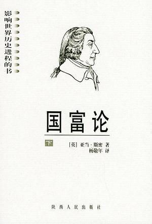 杨敬年先生最后的文章:谈《国富论》译本特色