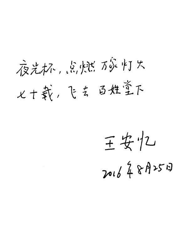 名人回顾《夜光杯》70周年,王蒙旧体诗全部投稿于此
