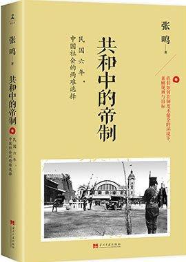 张鸣:辛亥革命后的民国是一锅夹生饭