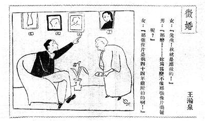 民国征婚广告 蔡元培也征婚