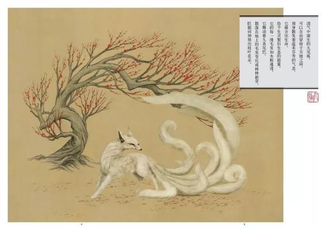 《山海经》_山海经神话故事图片