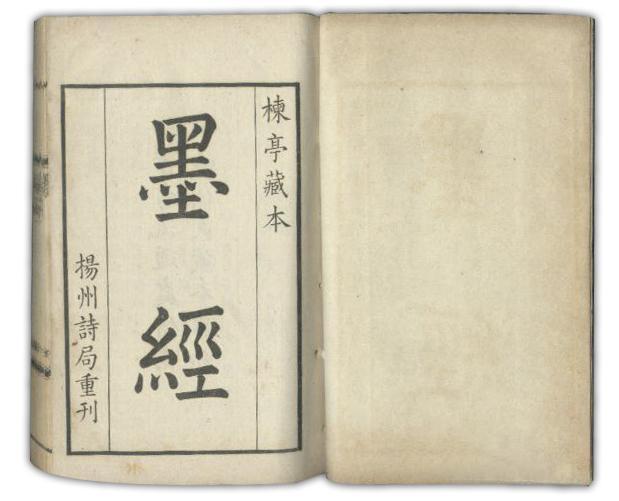 周山:名头不如孔子,手艺不如鲁班,为什么还读墨子