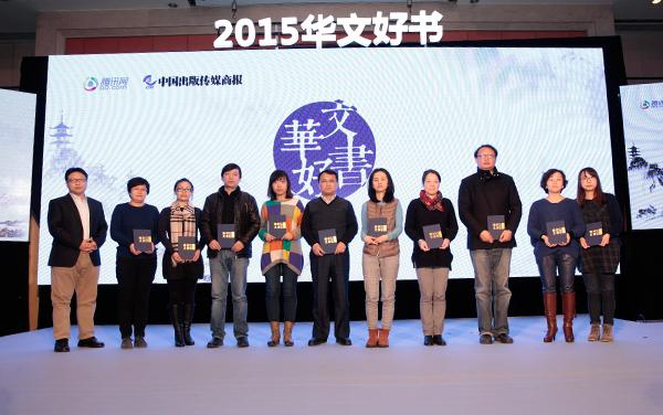 华文好书:纯干货的颁奖典礼