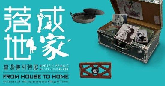 落地成家:台湾眷村特展