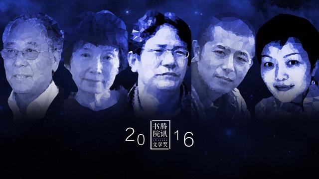 """2016腾讯书院文学奖:在""""互联网+""""时代给文学加分"""