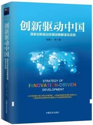 张维迎:创新说到底就是自由 | 检书105