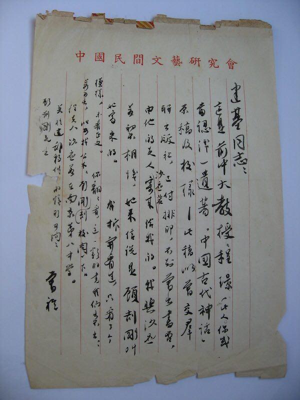 被遗忘的汪曾祺文稿:爱书画的他曾为三位书画家写序