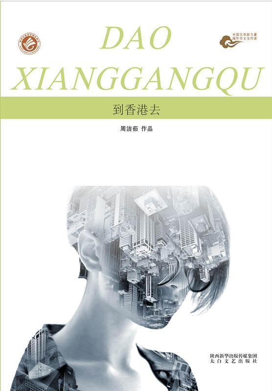 香港故事与女性经验的双重奏——周洁茹短篇小说新论
