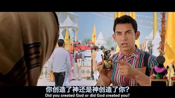 啊片黄图_(资料图:印度电影《我的个神啊》)