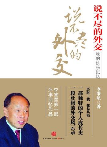 《说不尽的外交》:李肇星外事回忆录 展现壮阔外交风云